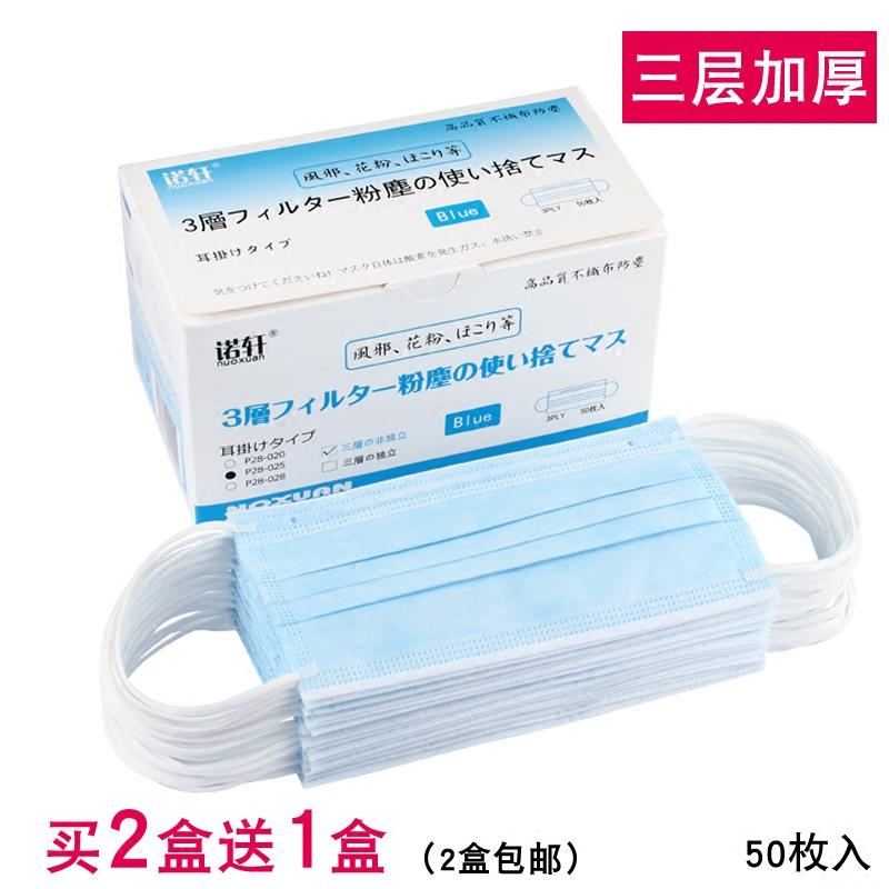 Япония одноразовые маски противо запах противо серый пыль защищать маски цикл мужской и женщины зимний сохраняющий тепло воздухопроницаемый еда напиток