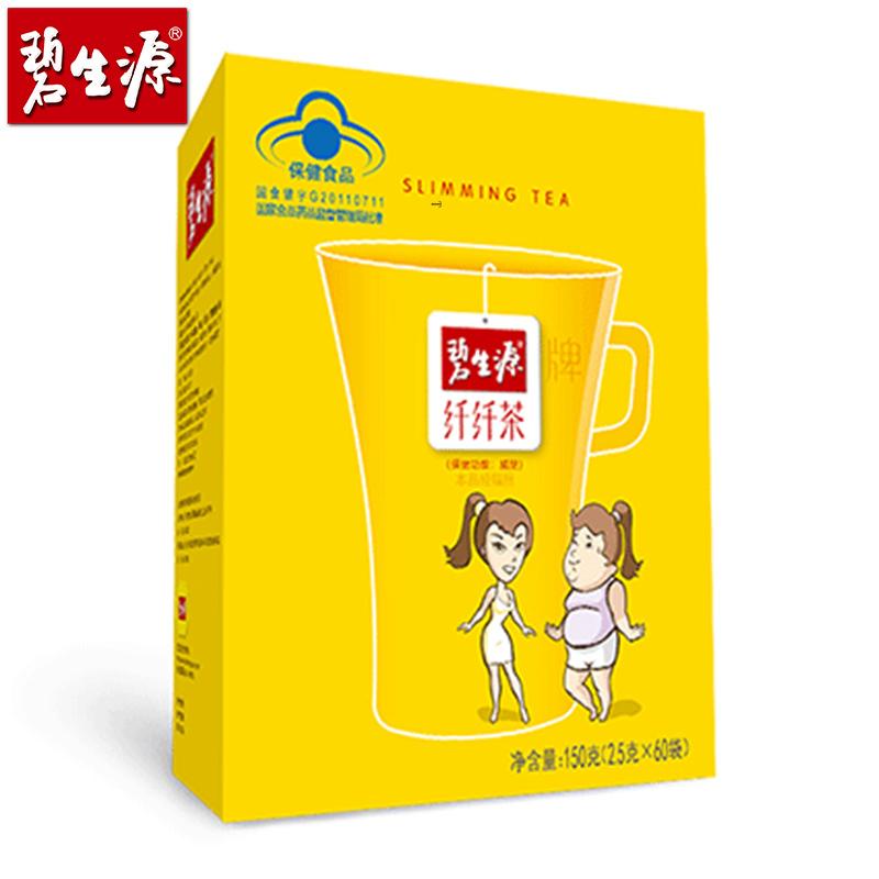 碧生源纤纤茶60袋芊芊茶顽固型燃脂瘦身瘦肚子减肥茶旗舰店官网