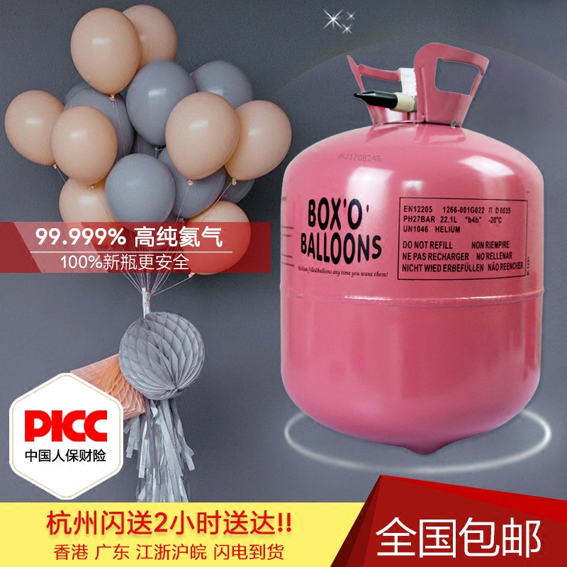 USD 49 24] Helium tank 100 ball pump bottle barrel helium balloon