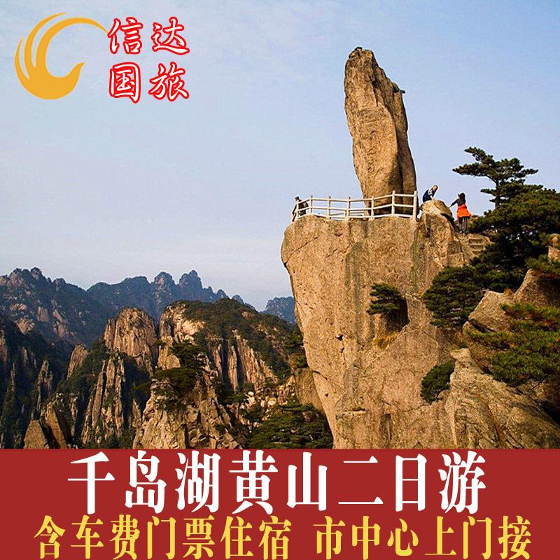 杭州出发到千岛湖黄山二日游_2日跟团游两日旅游门票住宿山下