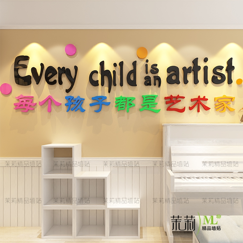 USD 28.79] Kindergarten three-dimensional wall painting children art ...