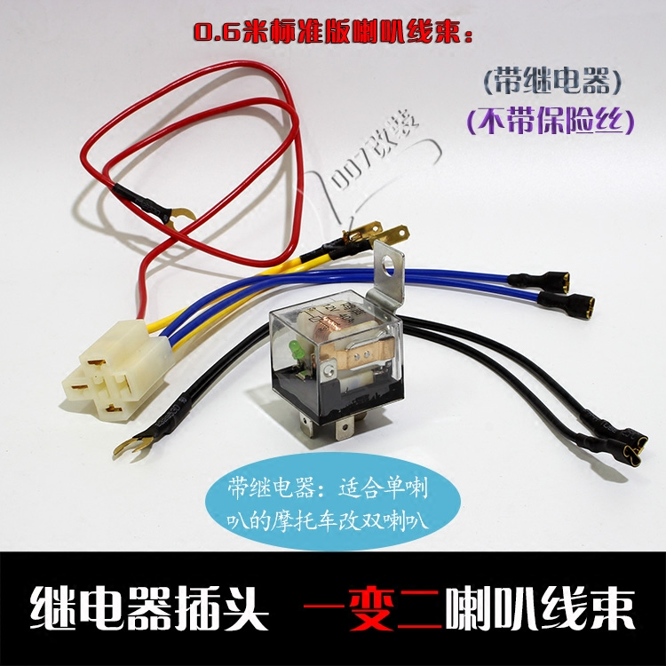 Relay harness socket head motorcycle car modification accessories 12V snail double speaker free wiring stabilizer
