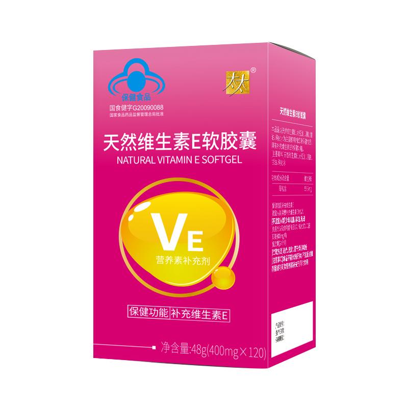 太太 天然维生素E软胶囊 400mg/粒*120粒ve维e补充ve【买2送1】