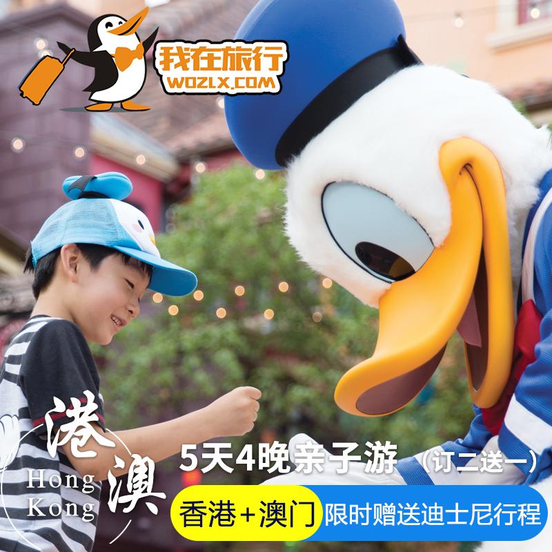 海洋出发香港澳门5天4晚全国游亲子公园迪士尼港澳游含机票