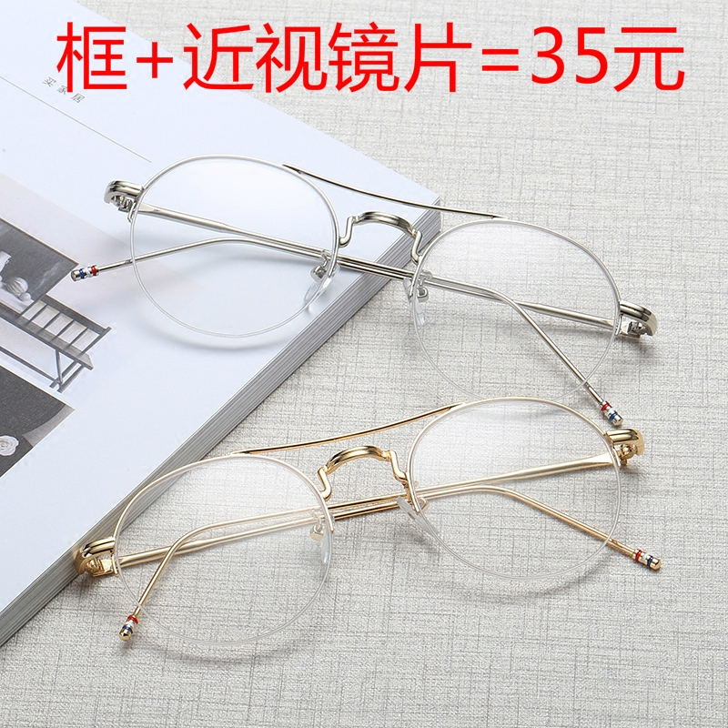 USD 13.77] Myopia glasses frame female Korean version of the tide ...