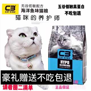 C3 cat food high protein beef milk cake whole period food cat food good palatability good protein
