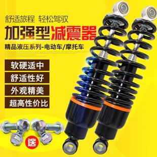 电动车液压后减震器踏板电瓶车摩托车避震器助力车电摩踏板车通用