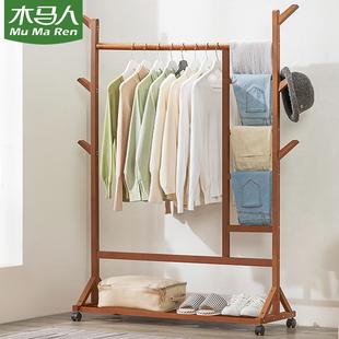 木马人衣帽架落地挂衣架子晾折叠室内简易卧室家用非实木衣服置物