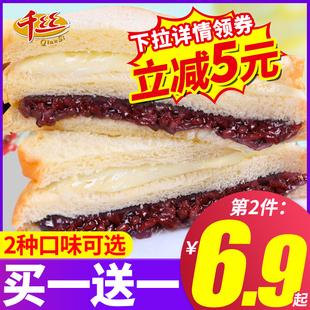 千丝紫米面包整箱奶酪吐司夹心切片全麦手撕早餐蛋糕点小吃零食品