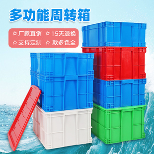 物流超大胶框带盖塑料周转箱筐子长方形加厚储物收纳胶箱养龟鱼缸