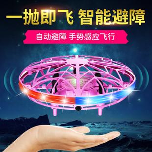 UFO感应飞行器智能悬浮球飞碟儿童手势小无人机遥控飞机玩具 男孩