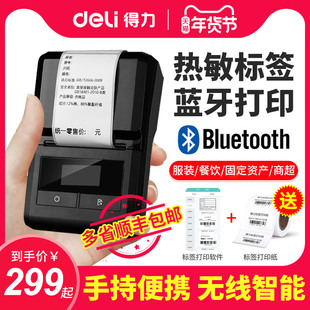 得力标签打印机热敏纸不干胶贴纸自粘迷你小型无线充电便携式蓝牙移动智能手持固定资产条码挂牌珠宝DL286D