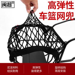 闽超小牛电动车U1/US/U+/UQI车筐网兜多功能弹力置物袋车篮配件