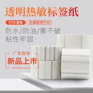 热敏透明龙标签PVC条码纸 包装封口不干胶贴纸60 40 30 20 无需碳带打印 防水防撕立象TSC佳博得力打印机通用