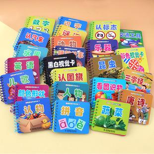 25本宝宝早教书 儿童书籍0-3岁 幼儿撕不烂益智书 婴儿启蒙一岁到两岁半三绘本1-2-3岁看图识物识字识图 动物卡片认知图书三字经书