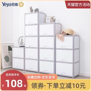 Yeya也雅客厅夹缝翻盖收纳柜卫生间塑料储物柜子衣柜置物架床头柜