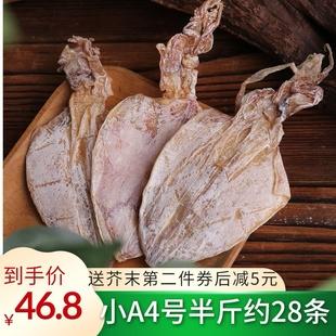 湛江特产烧烤专用A4小鱿鱼干干货海鲜手撕尤鱼水煮芥末犹鱼片250g