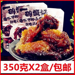 甑糕陕西西安特产小吃糯米蜜枣胖子传统美食土特产晋糕镜糕2盒