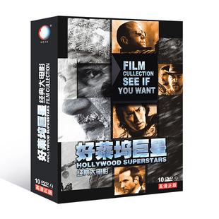正版好莱坞电影 精选十大经典影片高清动作冒险电影10DVD光盘碟片
