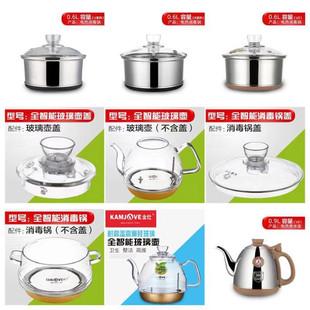 金灶配件金灶单壶配件T300A电热水壶G9K9H9玻璃烧水壶原厂304茶壶