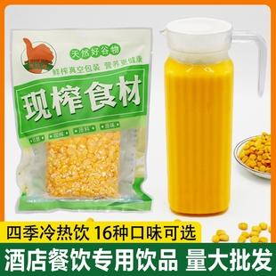 鲜榨玉米汁粒餐饮酒店专用冷热饮原材料商用现榨杂粮柠檬芒果汁