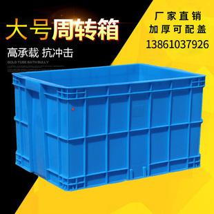 加厚塑料周转箱长方形特大号工业箱子带盖胶框储物框大收纳盒筐子