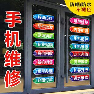 手机店玻璃门贴纸橱窗墙装饰维修配件换屏广告移动5G宣传贴不褪色