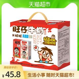 旺旺旺仔牛奶组合装125ml*20盒(复原乳*16+乳酸菌*4)儿童早餐奶