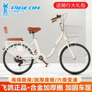 飞鸽自行车女式成年中大学生变速男轻便普通代步成人车淑女式单车