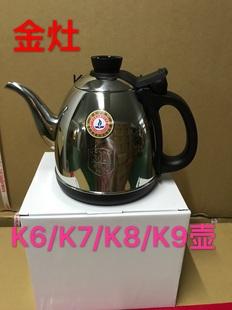 金灶茶具配件原厂正品全自动电热茶炉k6/K7/K8/K9单壶上壶烧水壶