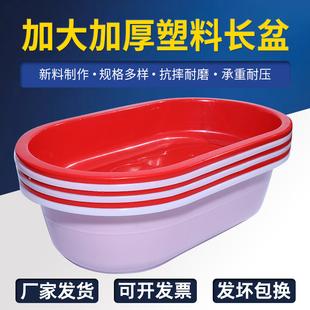 洗澡盆大人长方形大号加厚家用塑料洗衣盆水产养殖鱼龙虾长盆儿童