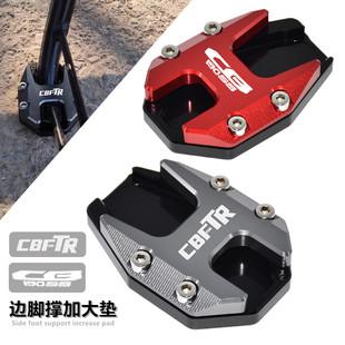 适用本田CB190SS鸷道 CBF190TR复古 改装边脚撑加大座 侧撑加大垫