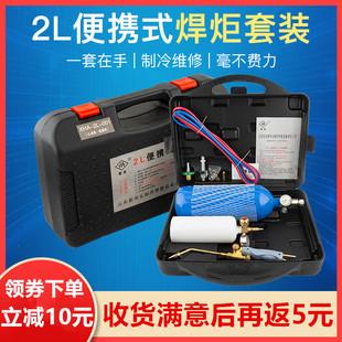 2L便携式焊炬套装制冷维修工具空调铜管焊接设备小型氧气焊具焊枪