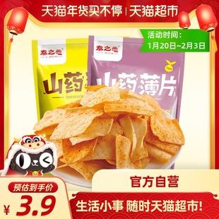 秦之恋山药脆片90g烧烤番茄味薄片锅巴薯片网红零食小吃特产