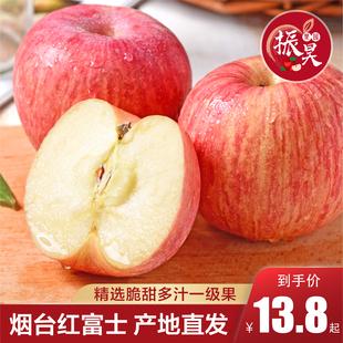 山东烟台苹果水果新鲜水果5斤当季整箱栖霞红富士苹果冰糖心脆甜