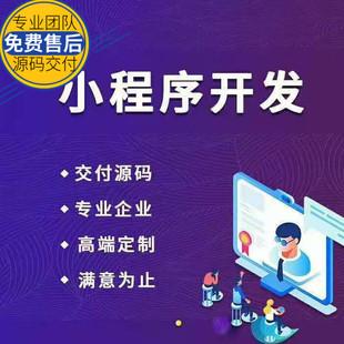 app小程序开发物联网系统定制同城社区分销团购积分商城直播系统