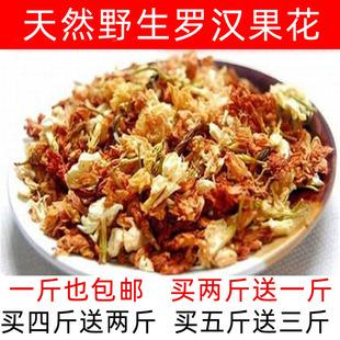广西桂林永福天然罗汉果花益寿茶罗汉果花茶罗汉果花干花一斤包邮