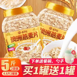 燕麦片5斤2罐即食无糖麦片早餐冲饮未脱脂纯麦片健身代餐饱腹食品