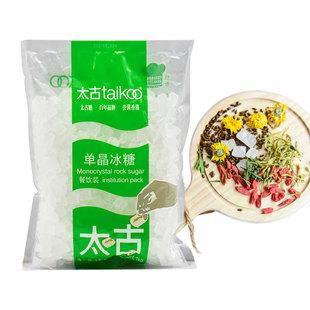 Taikoo太古单晶冰糖1kg甜汤雪梨柠檬甜品炖品泡茶煲汤冲调饮料