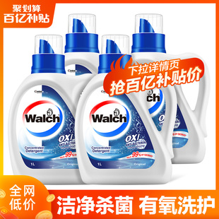 威露士抗菌有氧洗洗衣液去污除菌除螨除菌洗衣促销多种组合包邮