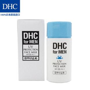 DHC男士清透防晒乳防晒凝露SPF35PA++80ml清爽不油腻男女可用