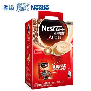 雀巢咖啡原味条装速溶咖啡粉正品三合一100条450g-1500g