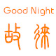 Goodnight 故徕家