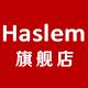 哈斯勒姆旗舰店
