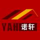 yah诺轩专卖店