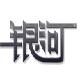 银河龙诚数码专营店