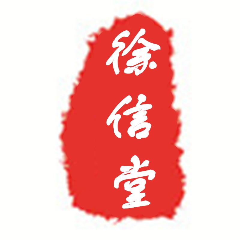 徐信堂滋补养生馆
