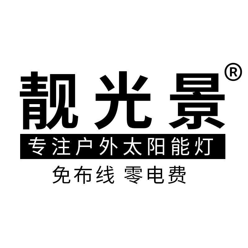 靓光景旗舰店