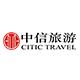 上海中信国际旅行社