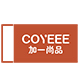 coyeee加一尚品官方旗舰店